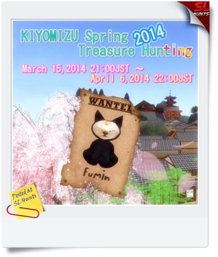 KIYOMIZU spring Treasure Hunting 2014