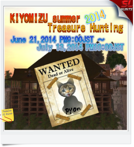 KIYOMIZU Summer Treasure Hunting 2014